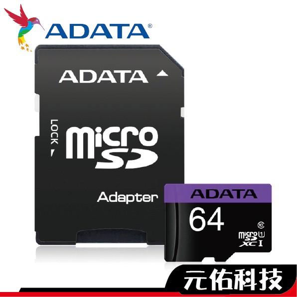 威剛 microSD UHS-I U1 紫卡 32G 64G 128G T-Flash 記憶卡 (附轉卡)