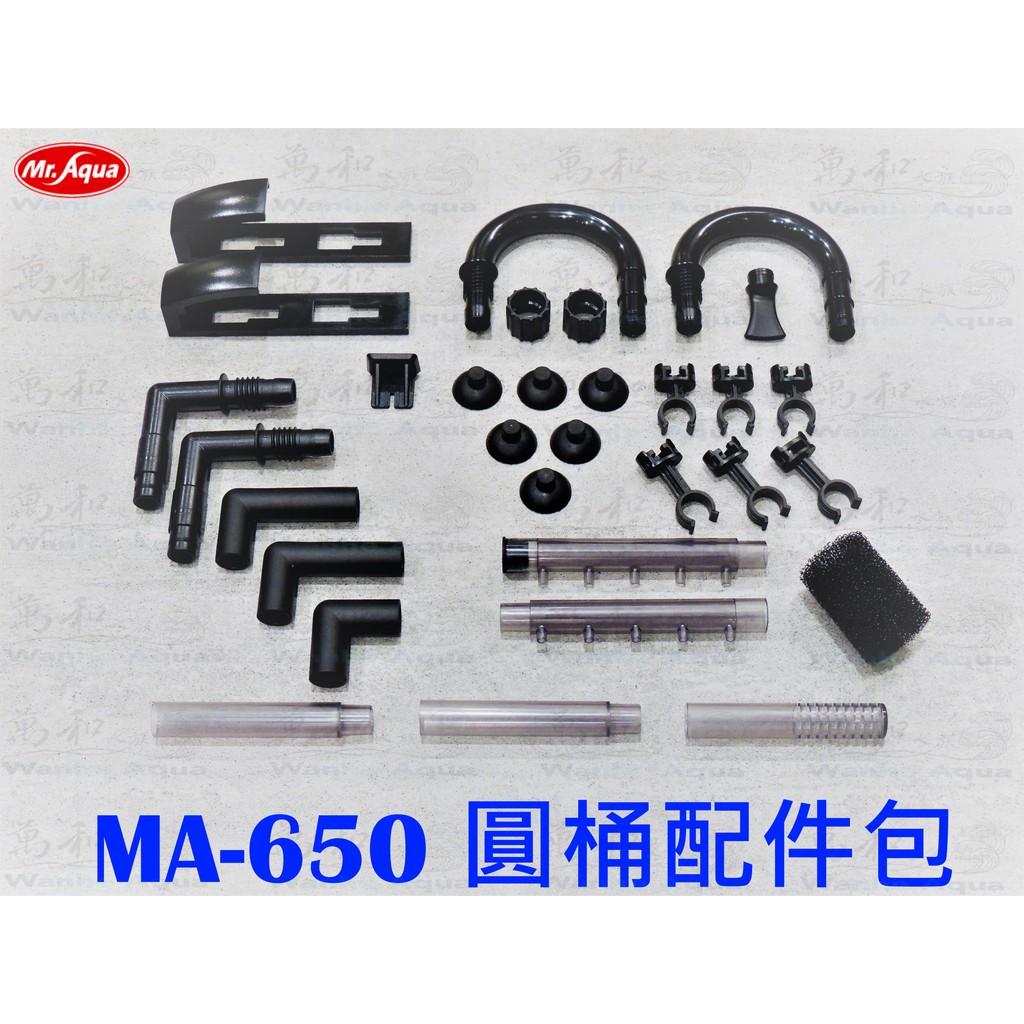 Mr.aqua-水族先生 MA-650 多功能圓桶過濾器【配件包/軸心/碳板/零件】