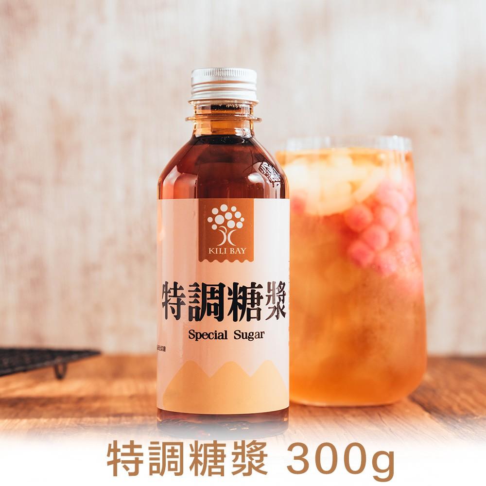 【奇麗灣】特調糖漿(300g)-奇麗灣珍奶文化館