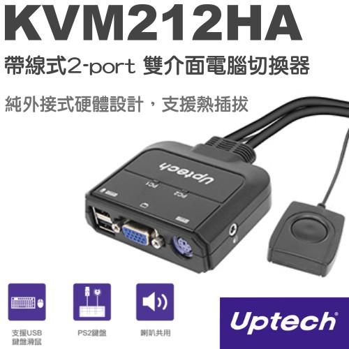 Uptech 登昌恆 KVM212HA 帶線式 2-port 雙介面 電腦切換器  螢幕 鍵盤 滑鼠 PS2鍵盤 切換器