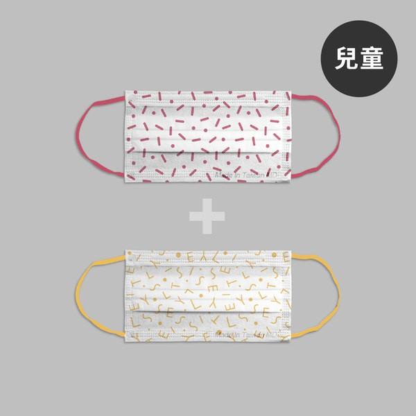 【STYLEi 】 史戴利雙色自有款 兒童醫用口罩 (粉紅色+黃色) MIT+MD雙鋼印/一盒30入-獨家經典系列