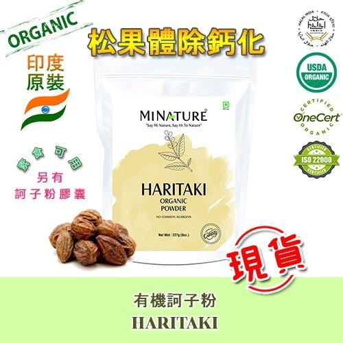 💛<印度,你好!>100%有機 訶子粉 瑜珈士必備 松果體第三眼- Organic Haritaki Powder