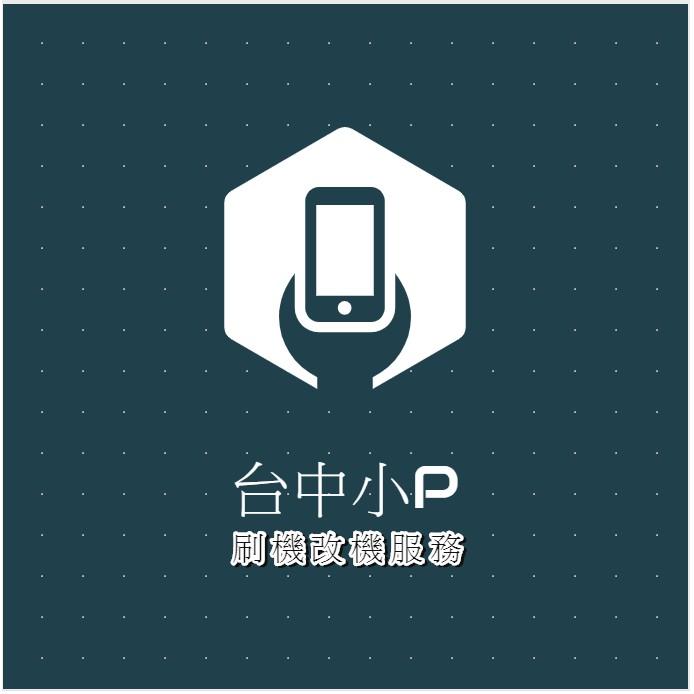 [台中刷機改機] 智慧型手機 車機 Android Auto 導航 投影 地圖 含售後服務