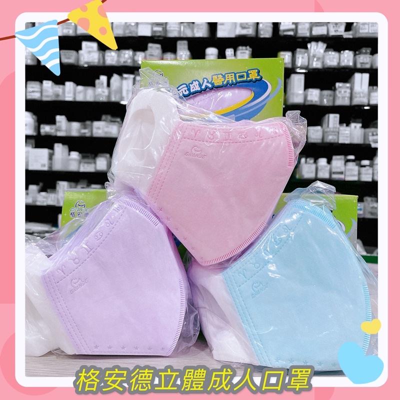 藥局現貨✅格安德-三次元成人立體醫用口罩50入 立體口罩 成人口罩 醫療口罩 台灣製