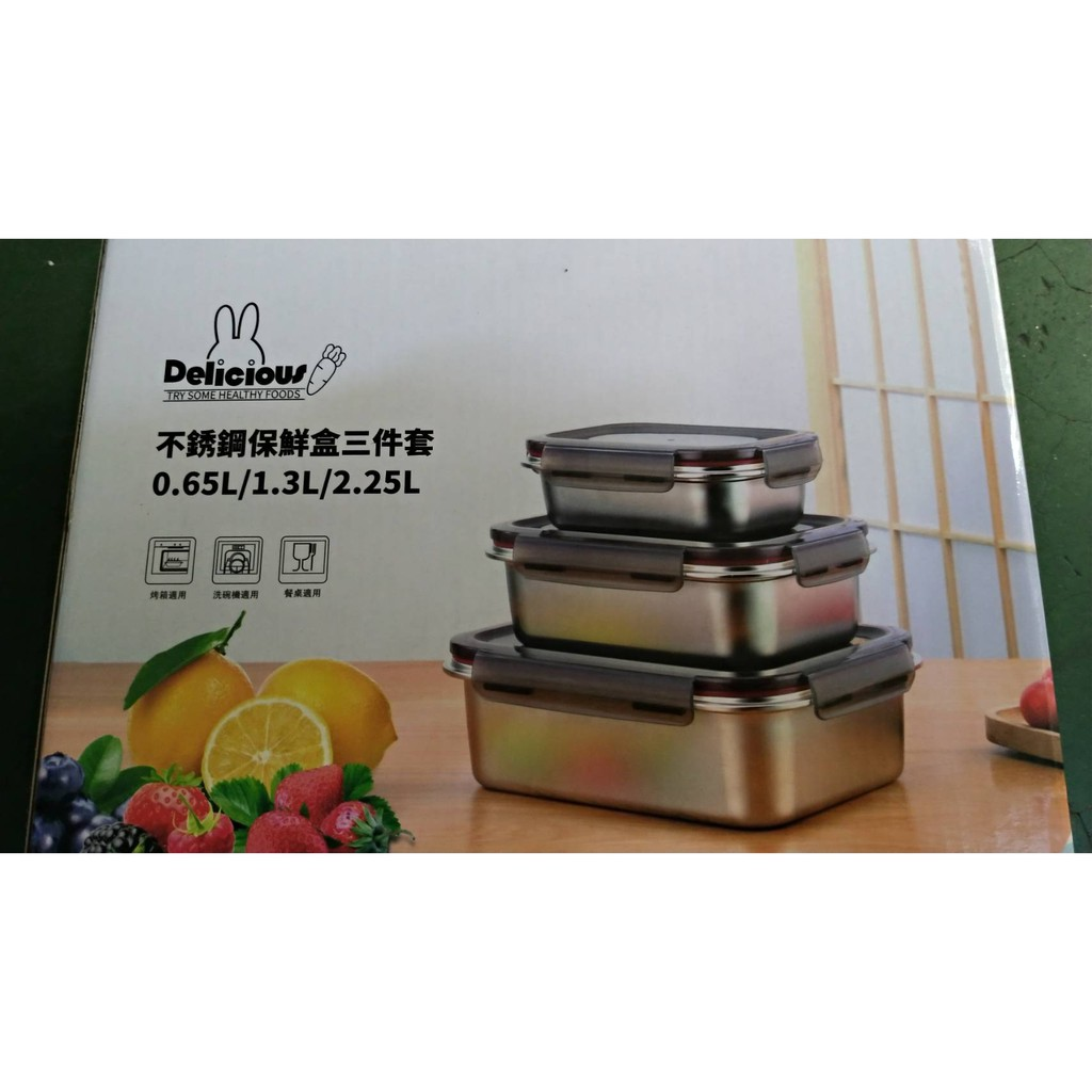 不銹鋼保鮮盒3件套~SP-2106