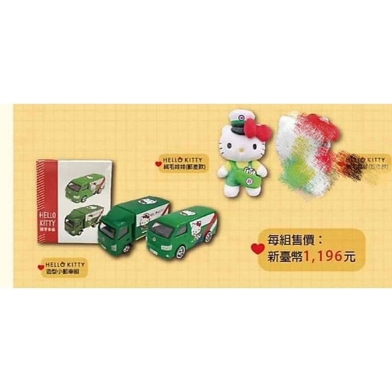 現貨 中華郵政 郵局 限量 kitty hello kitty 郵車 郵蒂幸福 造型小郵車 多美小車車 Tomica 車