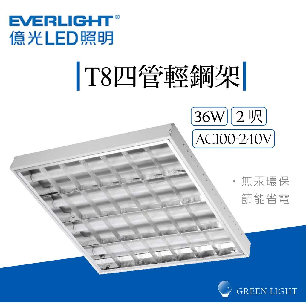 億光 LED 36W T8 2呎 四管 輕鋼架 燈管 珊格燈 日光燈 燈具 辦公照明 層板燈 室內燈 間接照明 商業照明