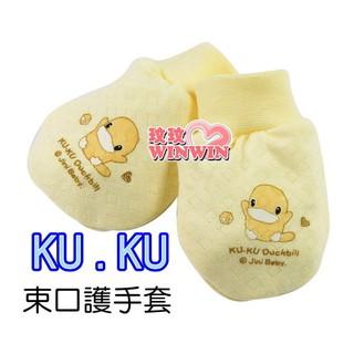 *玟玟*KU.KU 酷咕鴨2316保暖束口護手套 ~ 專為寶寶設計,觸感柔細