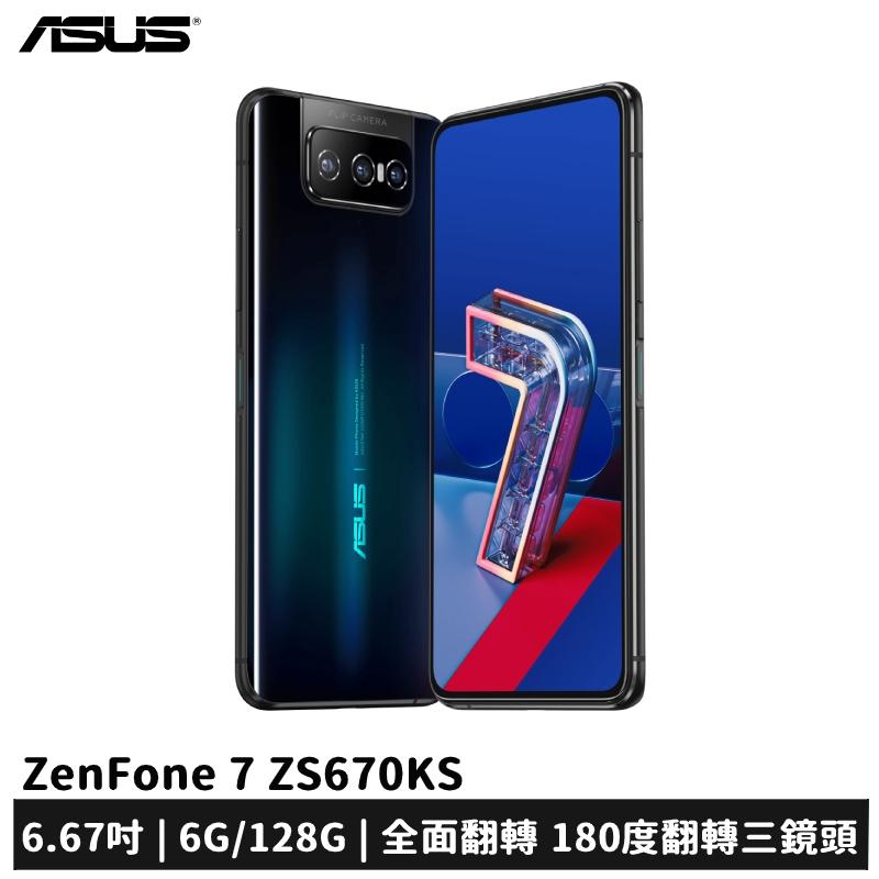 ASUS ZenFone 7 ZS670KS 6G/128G 贈2豪禮