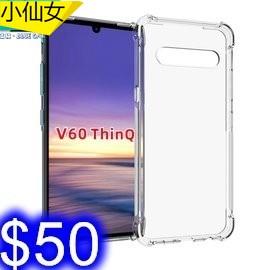 現貨 側邊防滑四角防摔空壓殼 LG V60 ThinQ K51S Q60 G8 G8X G8S 耐撞手機保護套 透明殼