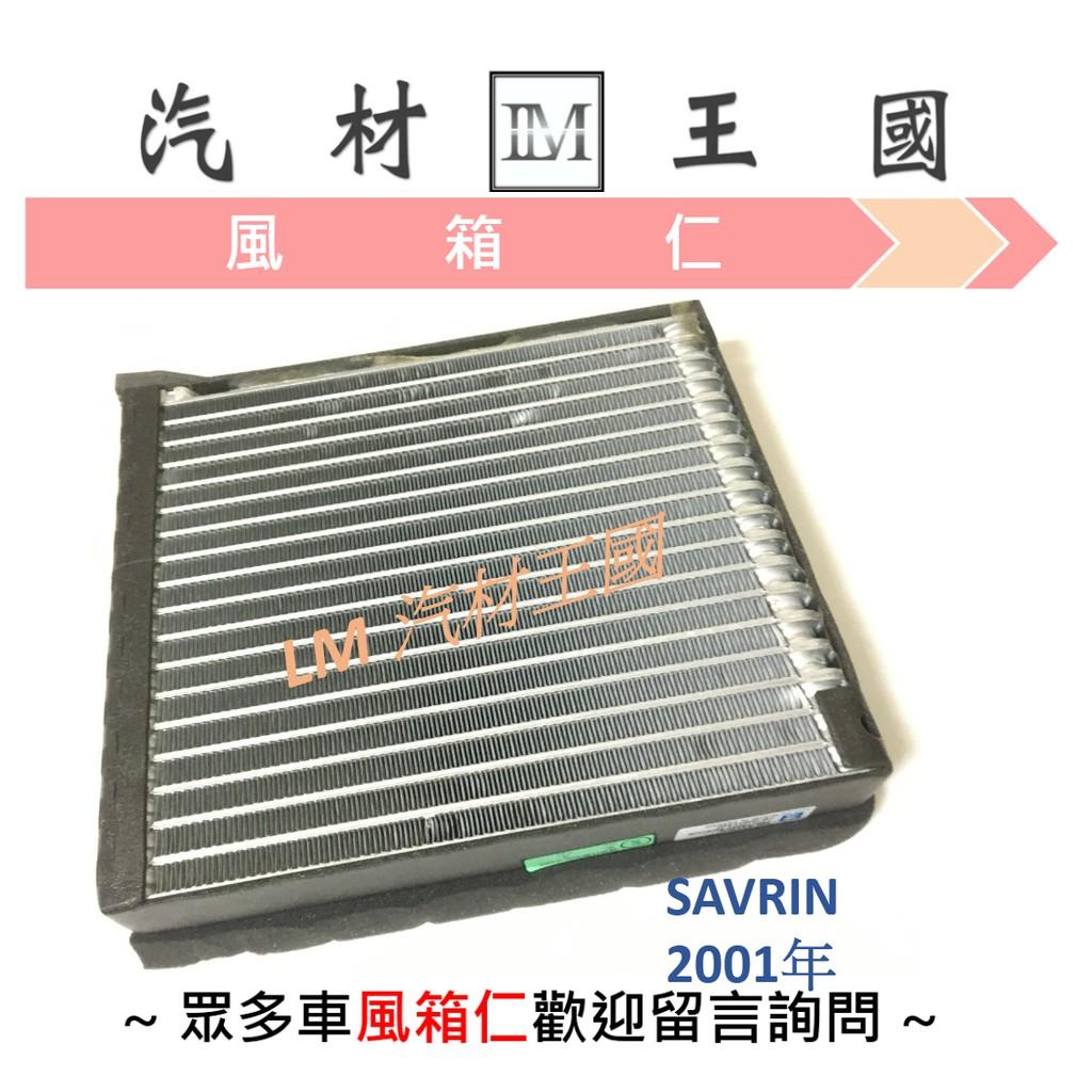 【LM汽材王國】 風箱仁 SAVRIN 2001年 萬在 蒸發器 冷氣 冷凝器 中華三菱
