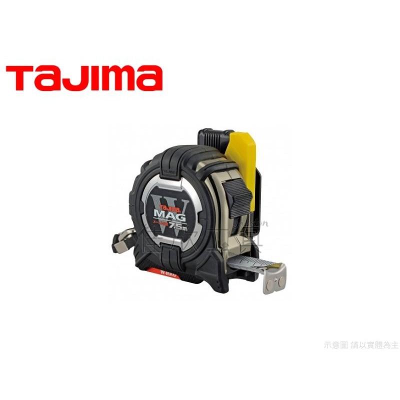 【樂活工具】日本田島Tajima 5.5m/7.5m 全公尺 雙面捲尺 磁鐵捲尺 雙附磁 附安全扣【CWM3S2575】