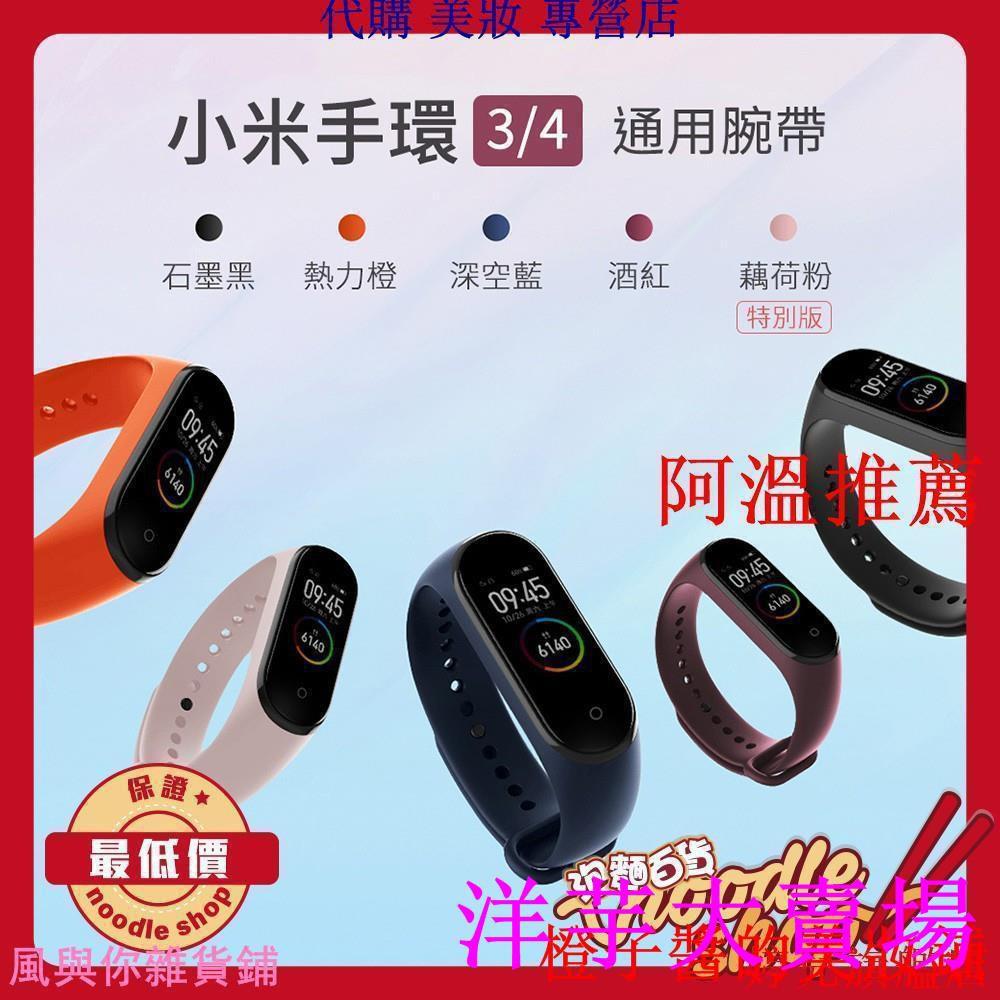 滿300出貨-小米正品 原廠 小米手環 3 4 通用腕帶 矽膠錶帶 原廠錶帶 小米手環4 小米手環3