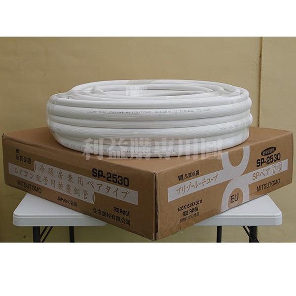 銅管 住友MITSUTOMO變頻冷專 SP2530  2分5分30米 R410A R32 被覆銅管 利益購 批售