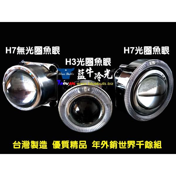 【藍牛冷光】通用型 H7 光圈 魚眼霧燈 GEN2 ESCAPE PREMACY SOLIO TIERRA K6 K9