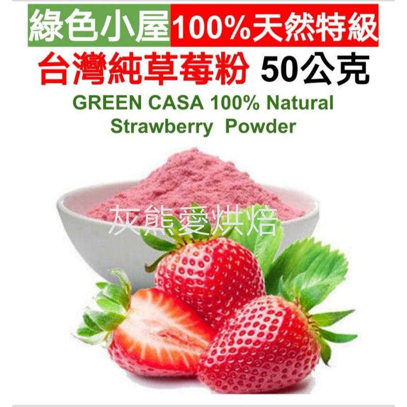 綠色小屋100%純天然特級草莓粉 50克