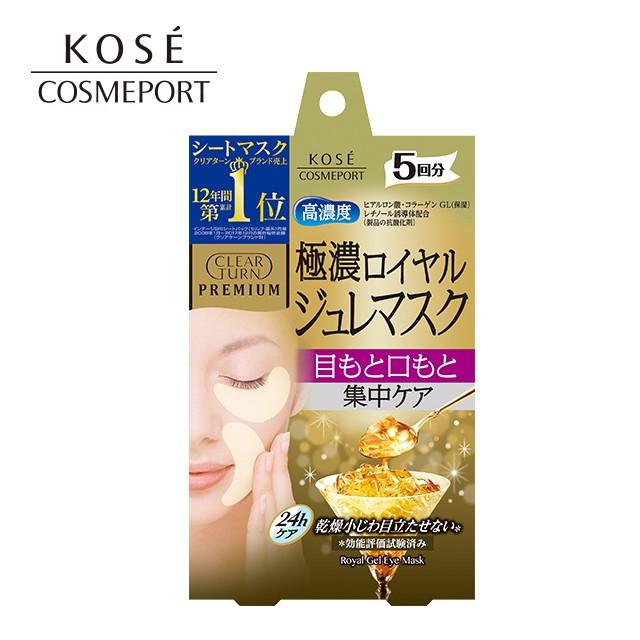 【KOSE COSMEPORT】光映透 極上保濕凝凍眼唇周專用面膜 5枚入