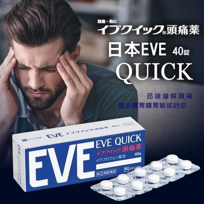24H寄出✨日本🇯🇵 [日本製EVE]藍盒40錠