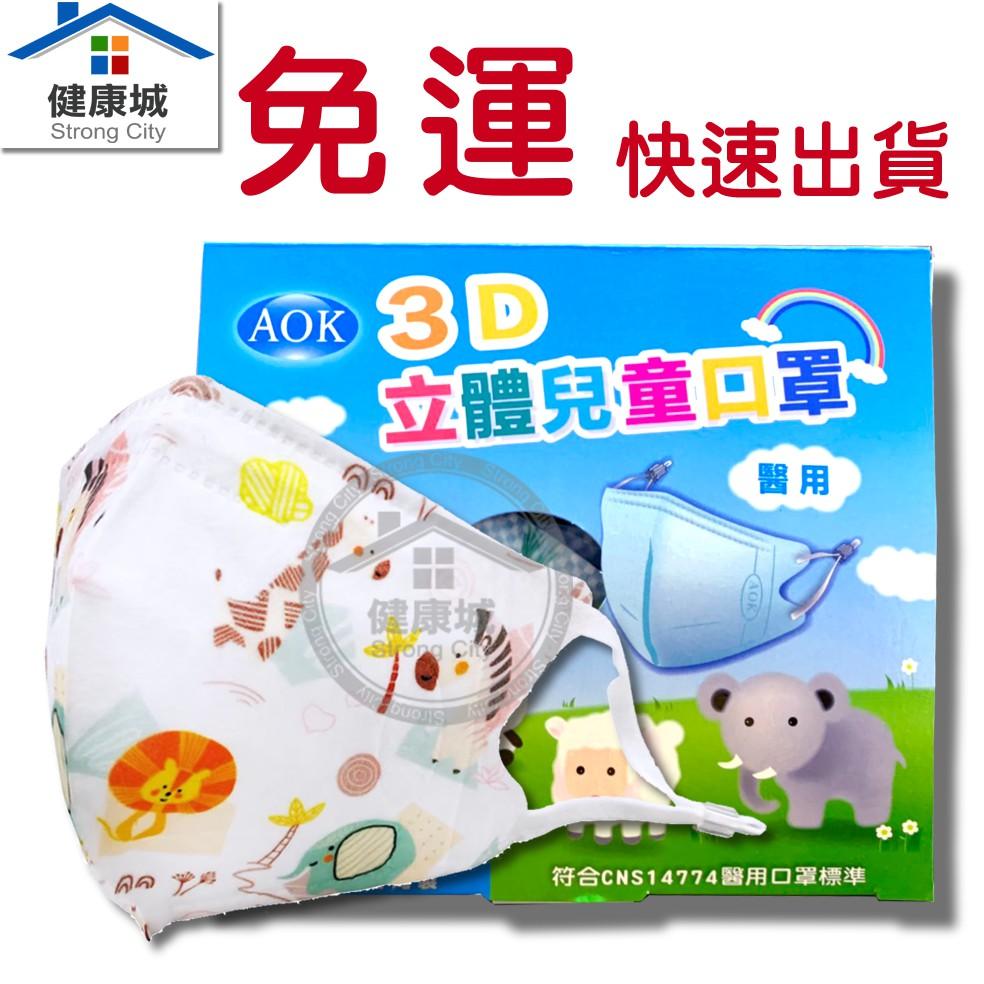 AOK 幼兒口罩 50入 幼兒款口罩  健康城(超取限4盒)