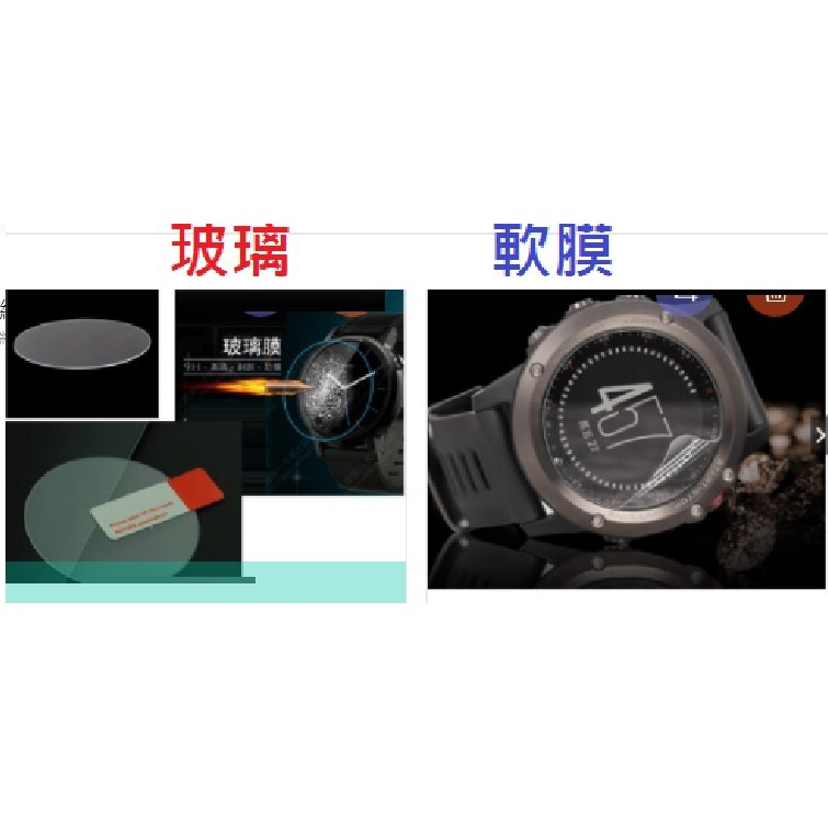 Michael Kors MK MK8311 MK8267 MK8256 水鬼錶可用的 玻璃貼 TPU軟質貼 PET硬膜