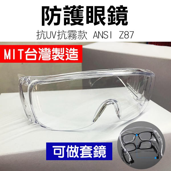 歐美多國認證*台灣製*防武漢肺炎!防護眼鏡 抗UV抗霧款ANSI Z87 可做套鏡 經美國認證 防風鏡  【飛兒】