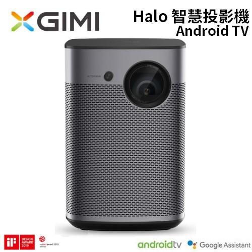 XGIMI mogo Halo 智慧投影機 (聊聊可議)   1年保固 台灣公司貨 WK03A