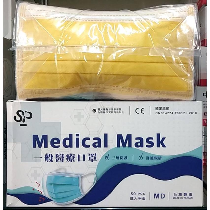 商揚 SP 黃色 醫療口罩 成人口罩 50入/盒 (宏瑋醫材製造)