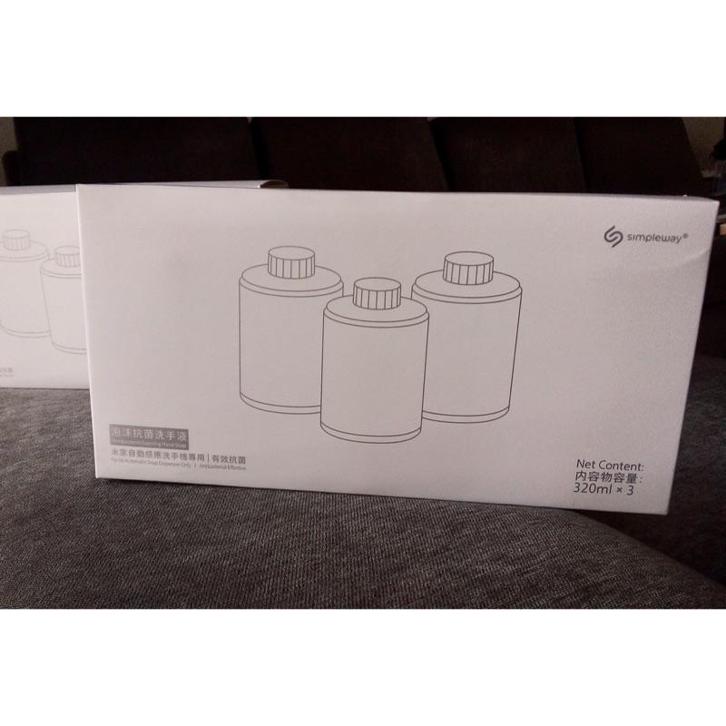 小衛質品泡沫洗手液(三瓶裝)全新公司貨