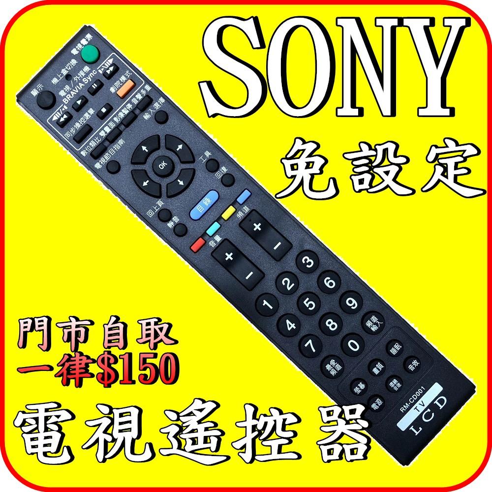 適用 SONY 全系列 液晶電視 支援 3D 遙控器 不需設定【RMT-TX101T RMT-TX100T】