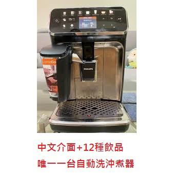 (百貨或好市多全新保固)2021年上市ep5447 philips全自動義式咖啡機更勝EP2231跟EP3246