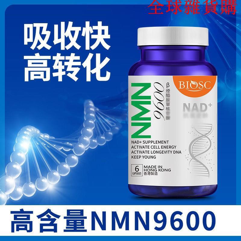 柏澳斯NMN9600膠囊高含量β煙酰胺補充劑增強型進口正品6粒
