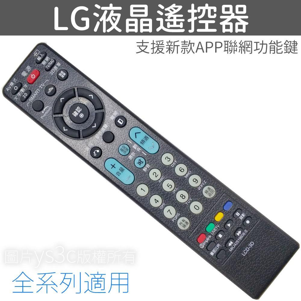 LG 樂金 液晶電視遙控器 LG3D (聯網)(Smart TV鍵)(子母畫面)