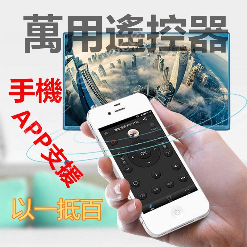 遙控神器 手機 萬用 遙控器 紅外線 發射器 防塵塞 適用 iphone ipad 萬能 學習 遙控 冷氣 電視 電風扇