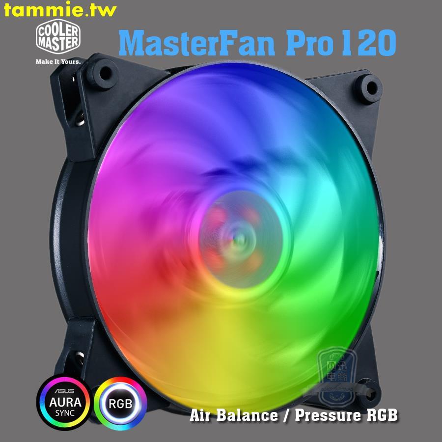 【電腦周邊】酷冷至尊MasterFan Pro120 RGB均衡/風壓扇 MF122R MF120L MF120R