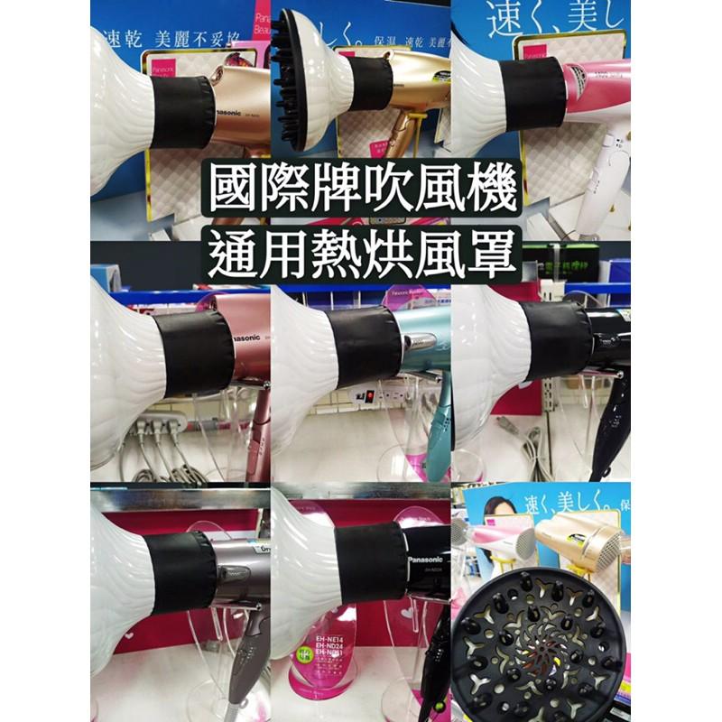 國際牌吹風機烘罩台灣公司貨或是日本購入的全系列都能使用烘髮熱風罩 (NA95~NA98NA9aNA9b皆可使用)