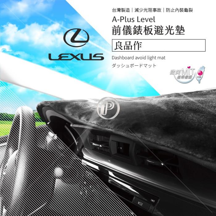 破盤王 台南 ㊣台灣製 A+級 儀表板 避光墊 遮陽毯 凌志 IS350 ES300 ES200 ES240 ES250