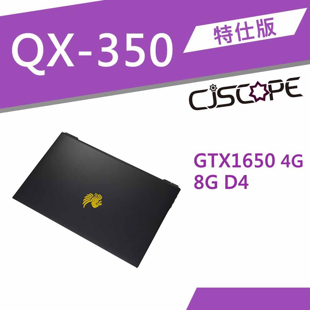 🚩有現貨不用等 🚩喜傑獅 QX350 RX  G4900/8G /240G SSD/GTX1650