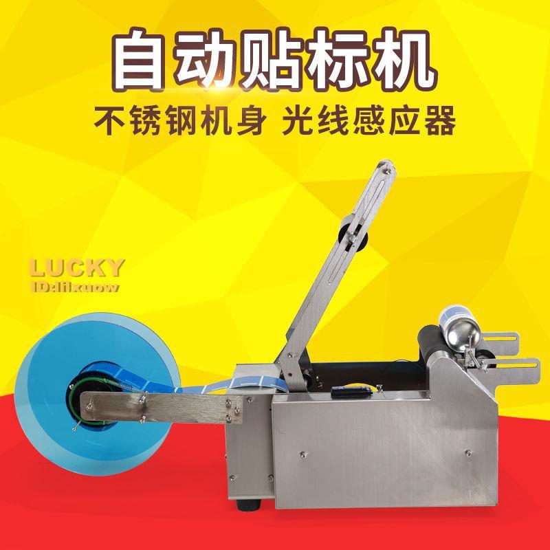 [LUCKY]自動貼標機MT-50 半自動圓瓶貼標機 貼瓶機 不干膠貼標