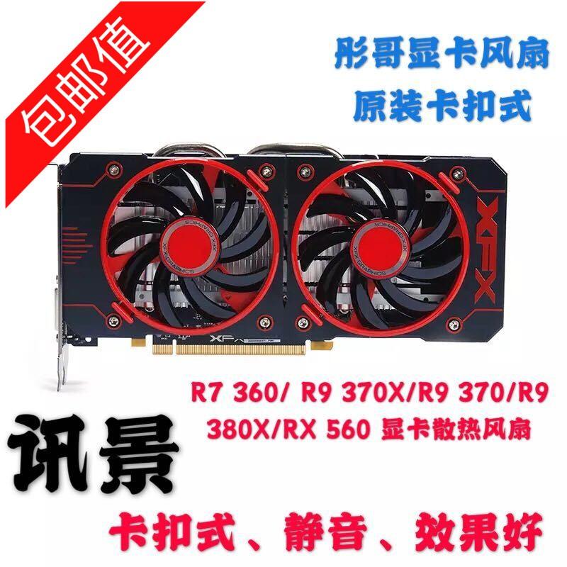 XFX訊景顯卡風扇R9 380 380X R9 370 370X RX460 560散熱風扇