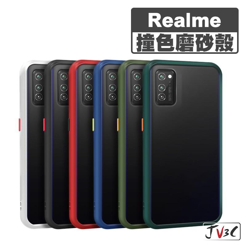 Realme 撞色磨砂手機殼 防摔殼 適用 Realme 5 6 7 C21 X3 X50 X7 PRO C3 6i