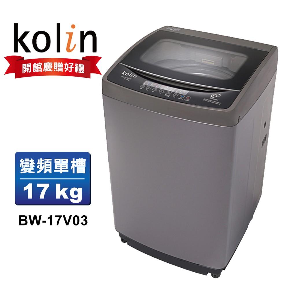 【Kolin 歌林】17公斤變頻單槽全自動洗衣機BW-17V03(送基本運送安裝+舊機回收)