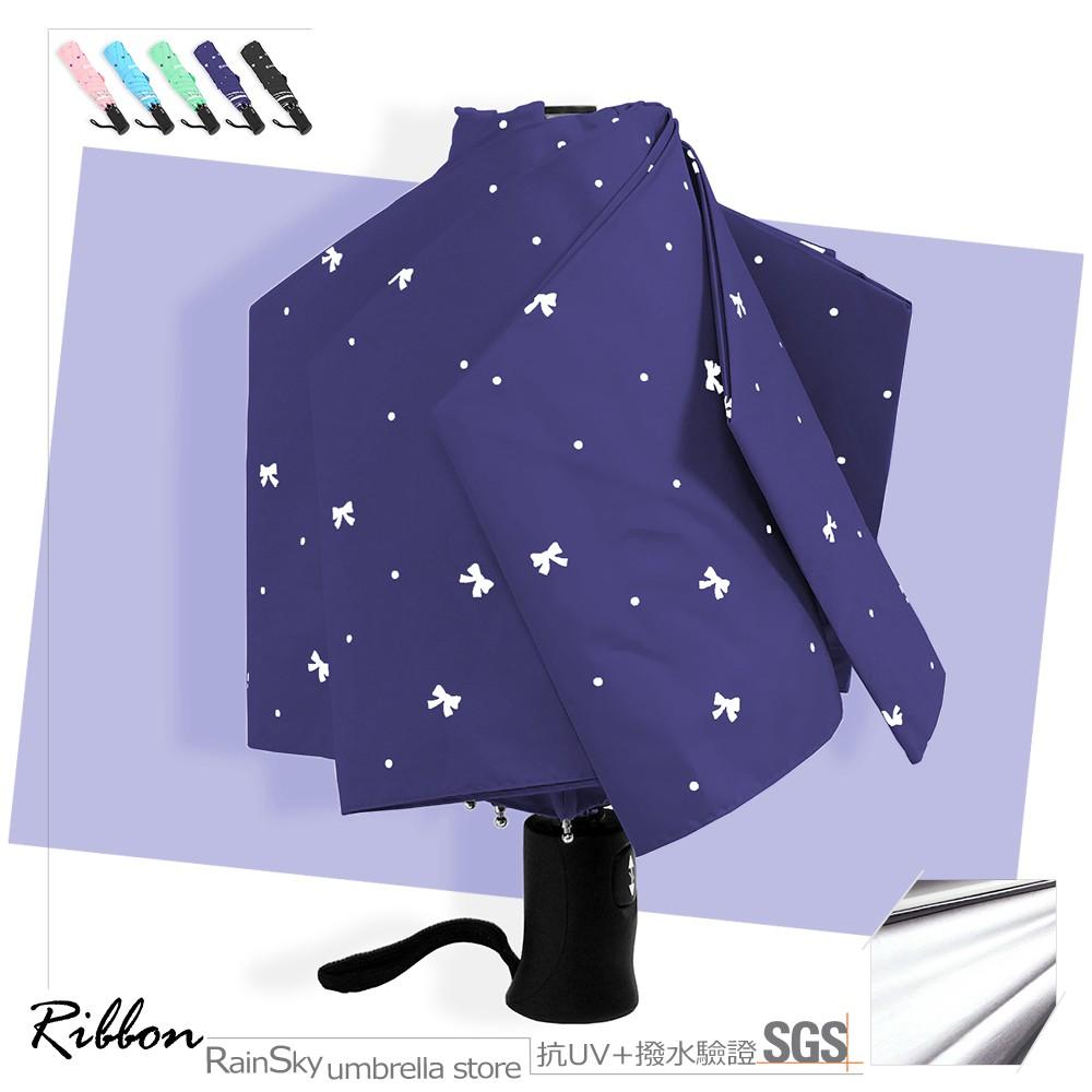 │RainSky│氣質緞帶-SGS認證UV自動傘 /傘雨傘抗UV傘折疊傘洋傘陽傘防風傘非黑膠傘反向傘