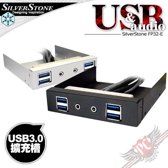 銀欣 SilverStone FP32-E 3.5吋 USB 3.0 擴充槽 黑 PC PARTY