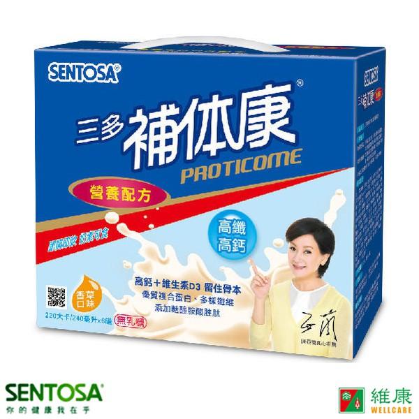 三多 補体康 高纖高鈣營養配方 6罐禮盒組 (每罐240ml) 維康 三多士補體康