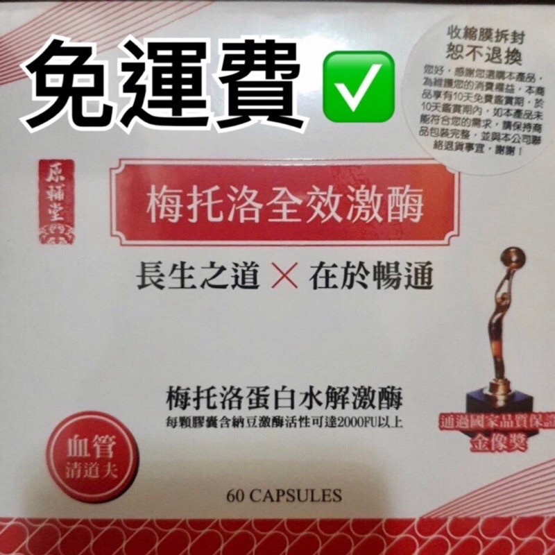 ‼️買一盒送10顆‼️梅托洛酵素膠囊原輔堂‼️ ️廖峻寇乃馨代言梅托洛酵素 ✅保證公司貨👏🏻