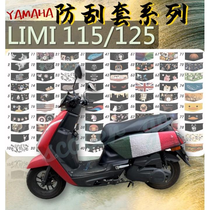 現貨 送小草* LIMI115 125 適用 防刮套 (彩繪款) 保護愛車 YAMAHA LIMI 車罩 後靠背