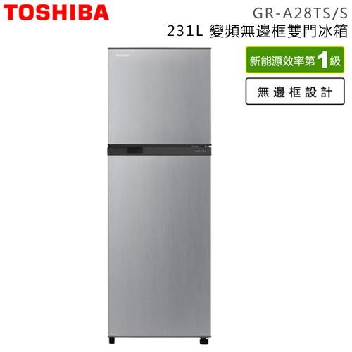 【TOSHIBA 東芝】 231公升 雙門變頻電冰箱 典雅銀 GR-A28TS