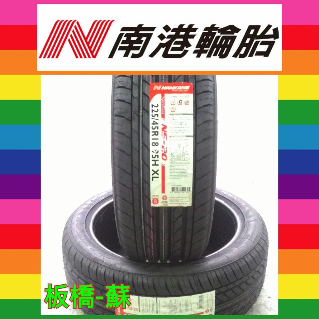 南港輪胎     NS-20    225-45-18     歡迎來電另享優惠價~