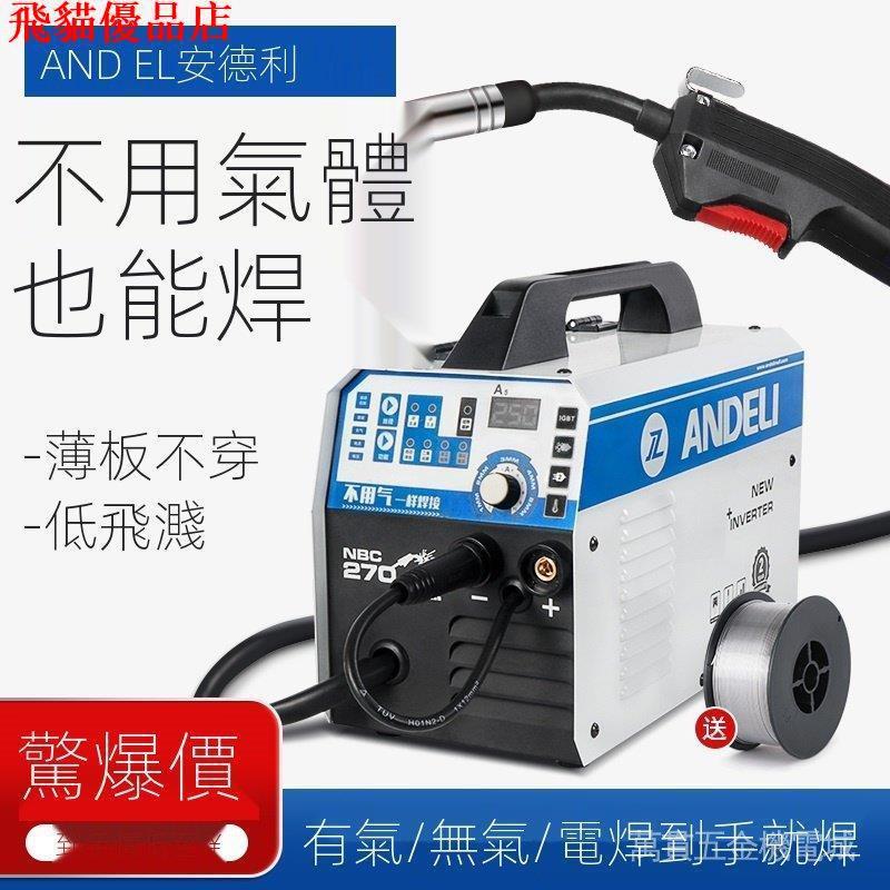 【安德利廠家直營】ANDELI無氣二保焊機 TIG變頻式電焊機 WS250雙用 氬弧焊機IGBT焊道 飛貓優品店