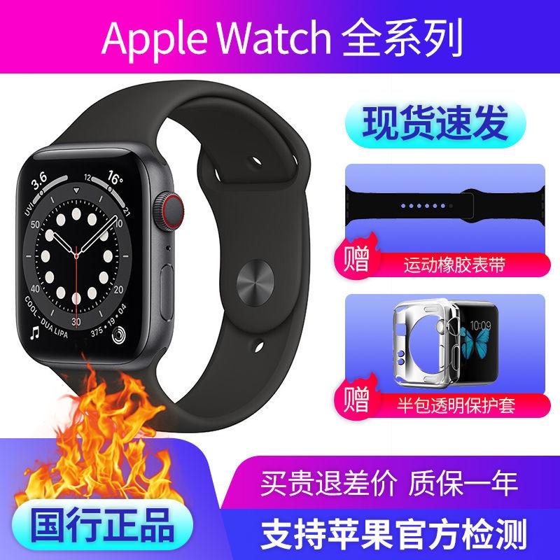 『正品保固』二手蘋果蜂窩智能運動手表Apple watch serieS2 iwatch6代S5/4/3